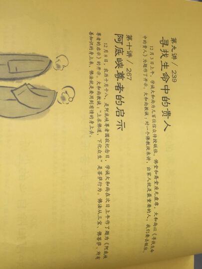 龙泉寺学诚法师漫画哲学书:放下是舍更是得+烦恼都是自找的+快乐就这么简单(套装全3册) 晒单图