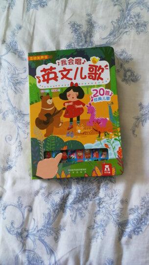 乐乐趣发声书 我会念童谣+我会唱英文儿歌 精装2册0-3-6岁会发声的书子读物儿童早教 晒单图