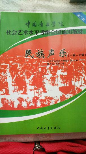 民族声乐(一级~七级 第二套)/中国音乐学院社会艺术水平考级全国通用教材 晒单图