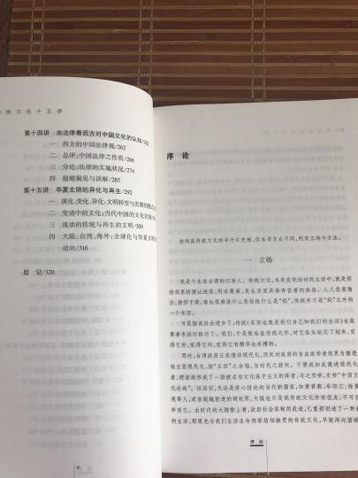 中国传统文化十五讲/名家通识讲座书系 晒单图
