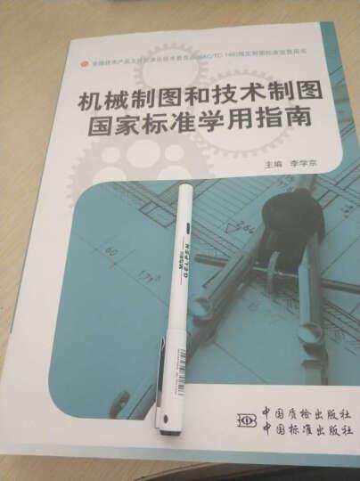 机械制图和技术制图国家标准学用指南 晒单图