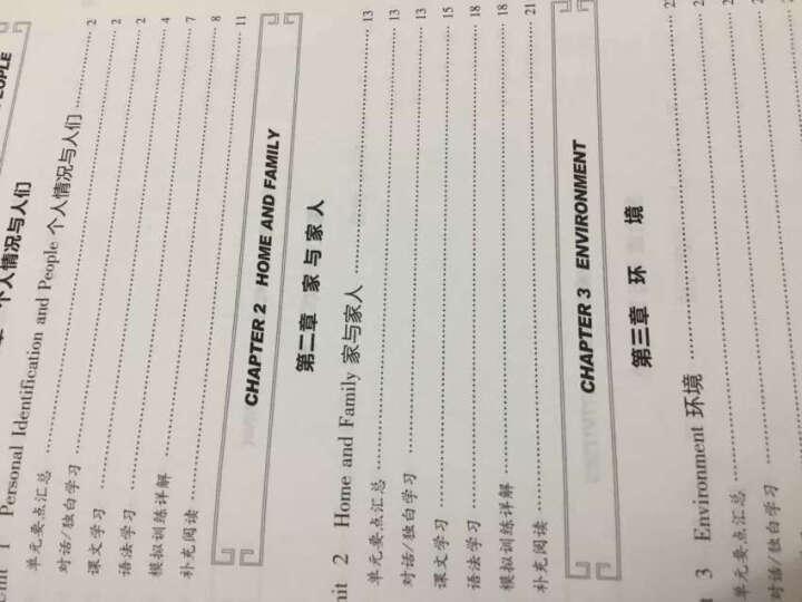 未来教育.全国英语等级考试同步学习指导第三级(新大纲) 晒单图