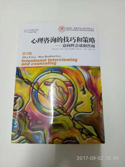 心理咨询的技巧和策略 意向性会谈和咨询(第5版) 心理学 书籍 晒单图