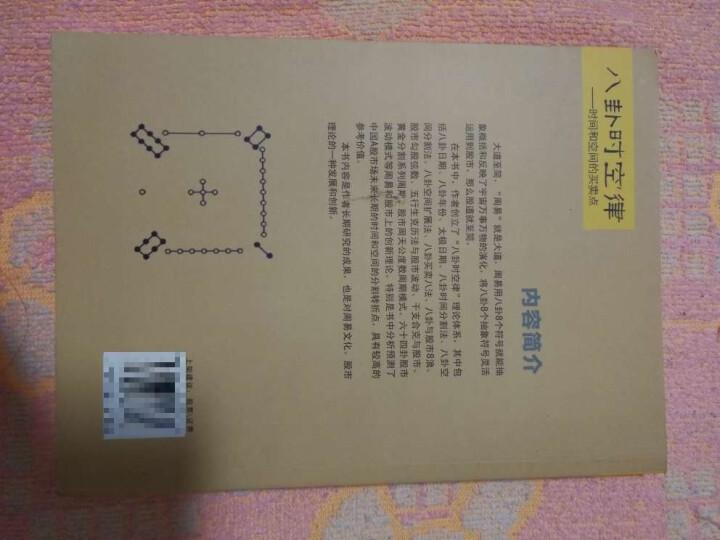 智者股道系列·八卦时空律:时间和空间的买卖点 晒单图