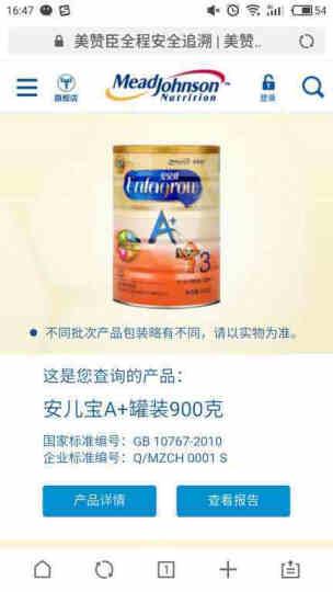 美赞臣安儿宝A+幼儿配方奶粉 3段(12-36月龄幼儿适用) 960克罐装(新旧包装随机发货) 晒单图