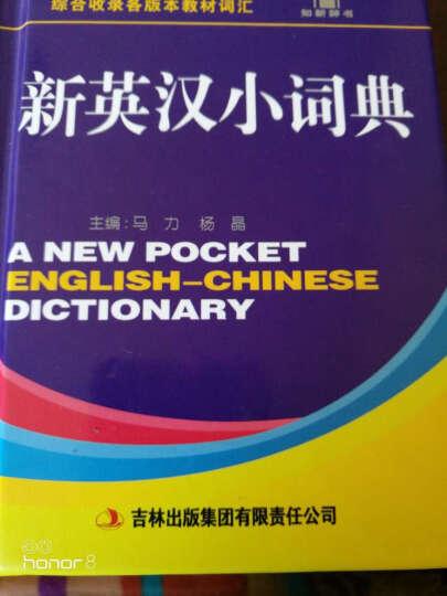 正版包邮中小学生词典 英语字典英汉字典 新英汉汉英小词典 中小学生必备工具书辞典学习教辅书 晒单图
