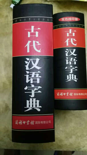 古代汉语字典(双色缩印版) 晒单图