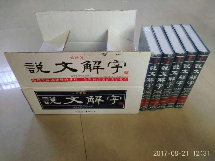 说文解字(最新整理 全注全译本 套装共5册) 晒单图