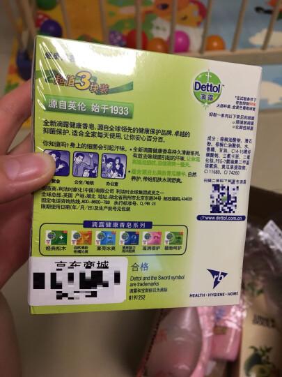 滴露(Dettol)健康抑菌香皂 青瓜舒爽 3块装 (115克*3块)(沐浴皂 男女通用) 晒单图