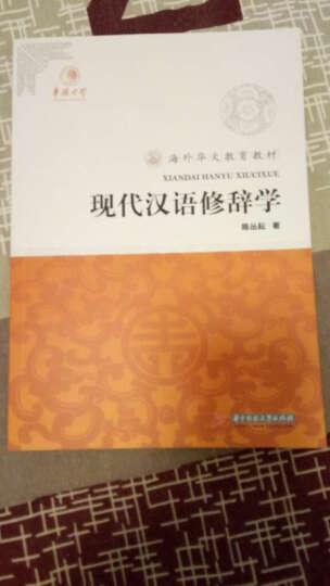 现代汉语修辞学 晒单图