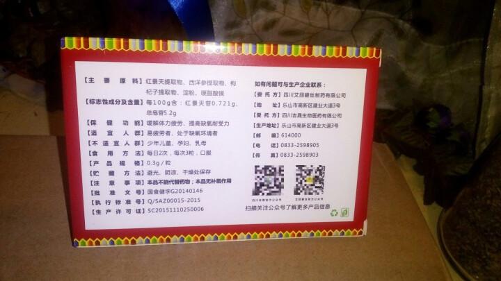 天吉康晟 红景天胶囊24粒/盒 西藏高原反应耐缺氧 缓解体力疲劳 3盒 晒单图