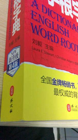 英文字根字典(新升级·第4版) 晒单图