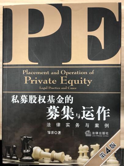 私募股权基金筹备、运营与管理:法律实务与操作细节 晒单图