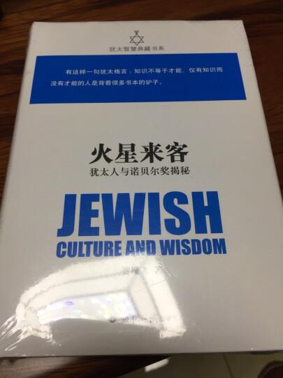犹太智慧典藏书系 第一辑:火星来客-犹太人与诺贝尔奖揭秘 晒单图