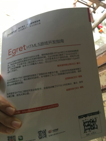 Egret HTML5游戏开发指南 晒单图