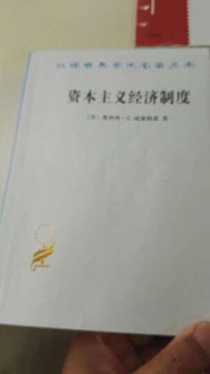 资本主义经济制度:论企业签约与市场签约/汉译世界学术名著丛书 晒单图