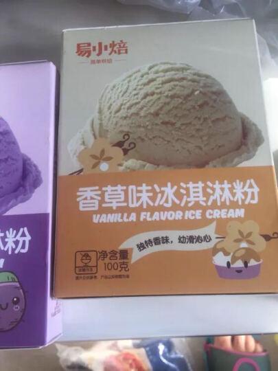 易小焙巧克力味冰淇淋粉 家用雪糕粉DIY自制甜筒软冰激凌原料 100g 晒单图