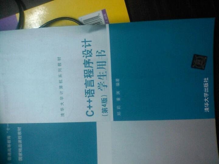 清华大学计算机系列教材普通高等教育十一五国家级规划教材:C++语言程序设计学生用书(第4版) 晒单图
