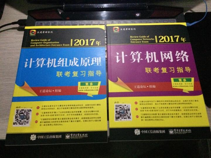 2017年王道计算机专业考研:数据结构+操作系统+组成原理+计算机网络(套装全4册) 晒单图