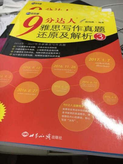 雅思真词汇(第5版)—新航道英语学习丛书 晒单图