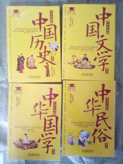 中华民俗常识 中华国学常识 中国文学常识 中国通史不可不知的中国历史常识儿童版全套4册 晒单图
