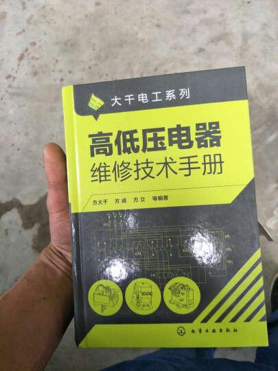 大千电工系列:高低压电器维修技术手册 晒单图