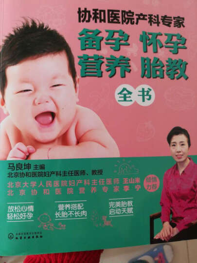 协和医院产科专家 备孕 怀孕 营养 胎教全书 好妈妈家教 怀孕 怀胎知识百 晒单图