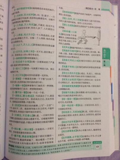 2017版 基础知识手册 高中语文 晒单图
