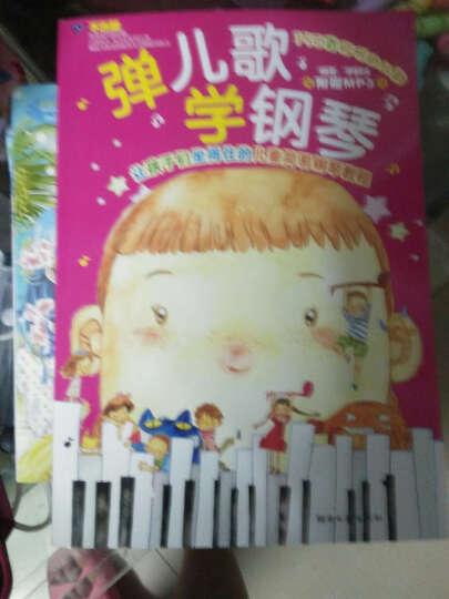 弹儿歌学钢琴 新版 150首儿歌钢琴谱教程 儿童钢琴入门教材 五线谱