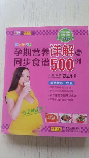 孕期营养详解与同步食谱500例 晒单图