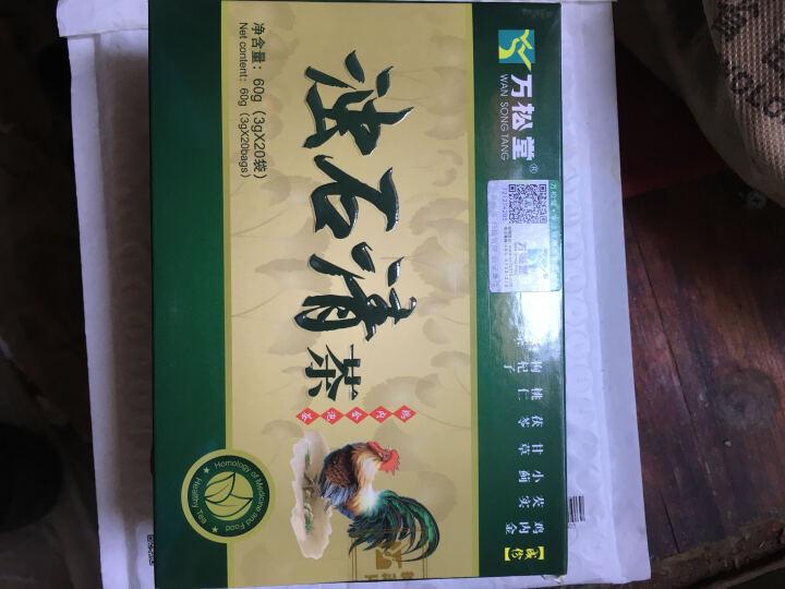 浊石清茶结石茶20袋/盒 浊石清养生茶 1盒(体验装) 晒单图