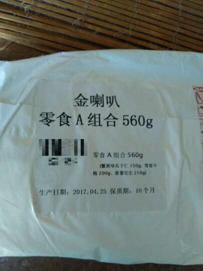 金喇叭 零食组合560g 鸳鸯半梅/紫薯花生/蟹黄味瓜子仁共3袋 晒单图