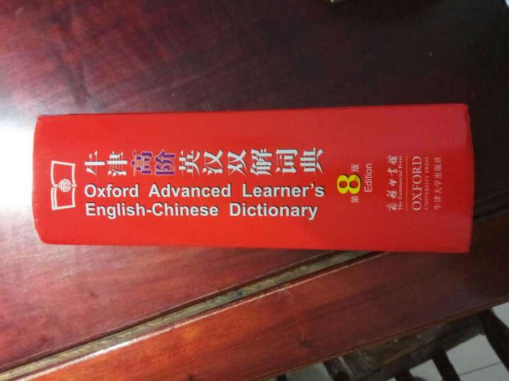 牛津高阶英汉双解词典 第8版  晒单图