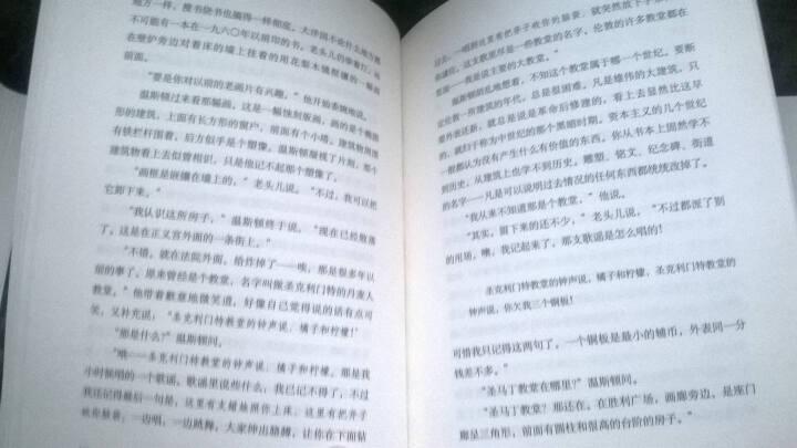 译文经典:一九八四 晒单图