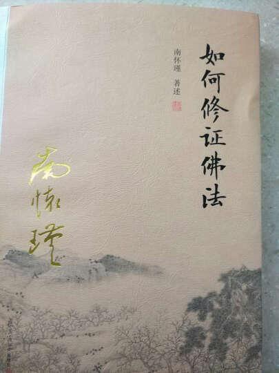 如何修证佛法 南怀瑾 著述 著作 复旦大学出版社 书籍 哲学9787309116090 晒单图
