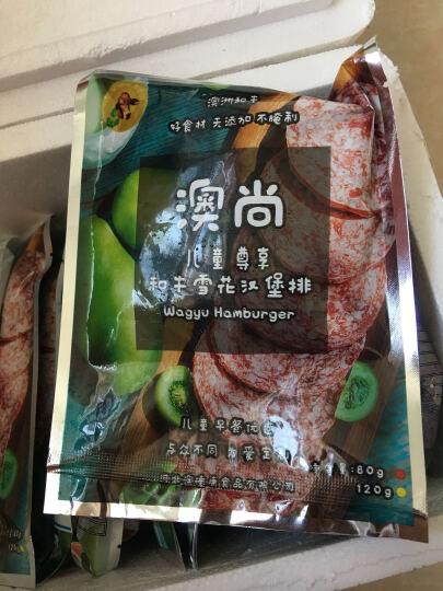 澳德康 澳洲和牛儿童 原味汉堡牛肉饼 原味牛排免腌制80g*12片/包 晒单图