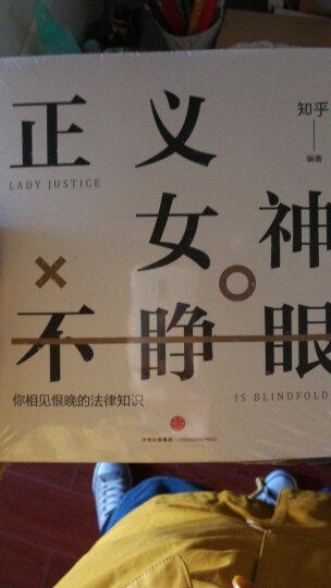 知乎正义女神不睁眼 知乎团队 法律普及读物 知 晒单图