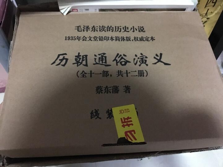 钱穆先生著作系列:中国历代政治得失(新校本) 晒单图