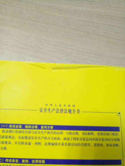 2017中华人民共和国安全生产法律法规全书(含全部规章) 晒单图