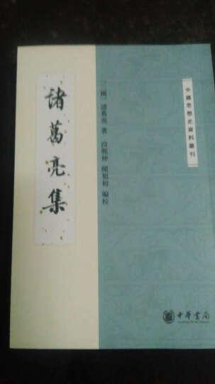 中国思想史资料丛刊:诸葛亮集 晒单图