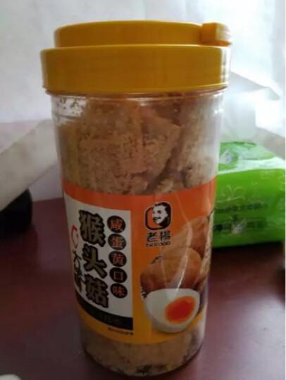 中国台湾进口零食品370g老杨猴头菇咸蛋黄味方块酥罐装 休闲糕点代餐饼干还有麻辣红椒味可选 猴头菇咸蛋黄 晒单图