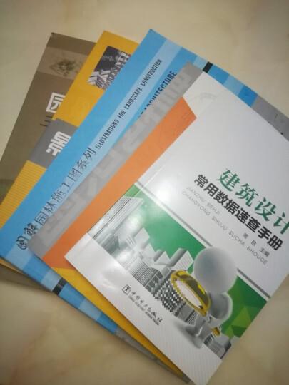 园林建筑设计(第4册) 晒单图
