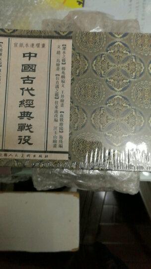 中国古代经典战役(典藏本)/宣纸本连环画 儿童书籍 晒单图