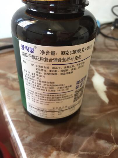 爱司盟南瓜籽油番茄红素复合片 美国原装进口可搭腺炎药男性保健品锯棕榈胶囊60粒/瓶 关注前一瓶装 晒单图