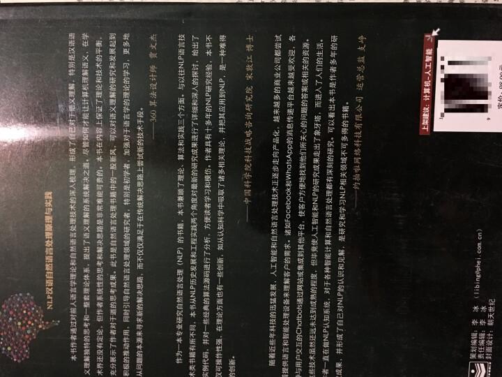 现货包邮 NLP汉语自然语言处理原理与实践 NLP技术书籍 统计自然语言处理基础 晒单图
