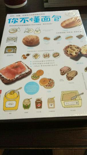 你不懂咖啡+你不懂面包+你不懂葡萄酒  茶酒饮品 烹饪/美食 图书书籍 晒单图
