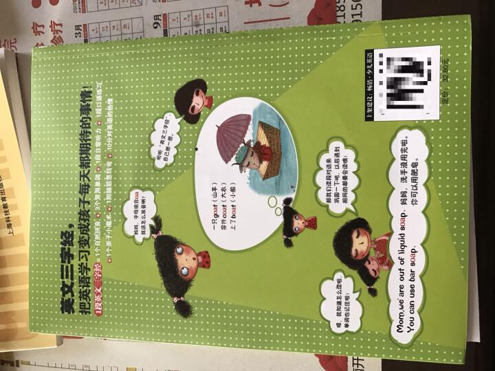 林克妈妈私家少儿英语教材系列一:英文三字经·林克妈妈的少儿英语学习法 晒单图