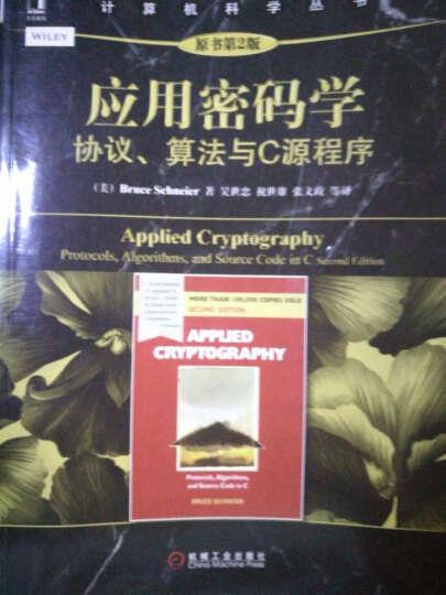 应用密码学 华章图书 计算机科学丛书 晒单图