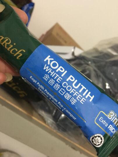 马来西亚进口 金爸爸(papparich)特浓三合一即溶白咖啡480g 0反式脂肪酸无添加香精 晒单图