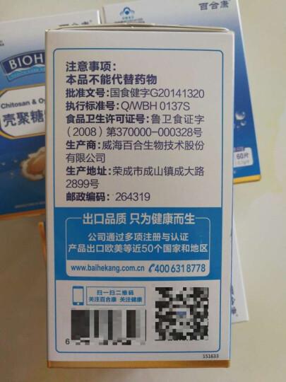 百合康 壳聚糖牡蛎片0.7g/片*60片可搭配海狗丸深海牡蛎肽速效延时持久勃起生精药 3盒 晒单图